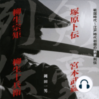 聴く歴史・戦国時代『戦国時代 江戸時代初期の剣豪列伝』