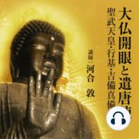 聴く歴史・王朝時代『大仏開眼と遣唐使 ―聖武天皇・行基・吉備真備 他―』【DISC1】