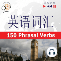 English Vocabulary Master for Chinese Speakers - Listen & Learn: 150 Phrasal Verbs (Proficiency Level: B2-C1): 英语词汇