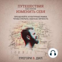 Puteshestviya Kak Sposob Izmenit' Sebya (Travel As Transformation): Preodoleyte Kul'turnye Ramki, Chtoby Otkryt' Sebya Kak Lichnost' (Conquer The Limits Of Culture To Discover Your Own Identity) (Russian Edition)