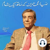 Zia Mohyeddin Kay Saath Eik Shaam Vol 8