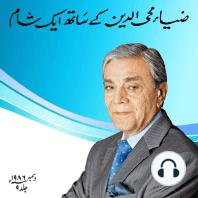 Zia Mohyeddin Kay Saath Eik Shaam Vol 9