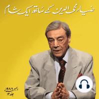 Zia Mohyeddin Kay Saath Eik Shaam Vol 12