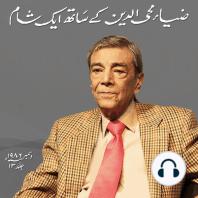 Zia Mohyeddin Kay Saath Eik Shaam Vol 13