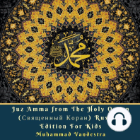 Juz Amma from The Holy Quran (????????? ?????) Russian Edition For Kids