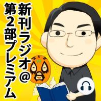 新刊ラジオ@第2部プレミアム 目利きの一冊「死神くん」