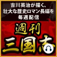 週刊 三国志 第11話_英雄たちの明滅第3回「この一戦」