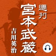 週刊 宮本武蔵 第64回 次男坊(2)