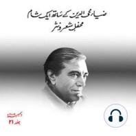 Zia Mohyeddin Kay Saath Eik Shaam Vol 21