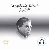 Zia Mohyeddin Kay Saath Eik Shaam Vol 24