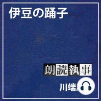 朗読執事~伊豆の踊り子~