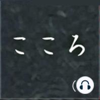 こころ(4)
