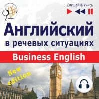 Английский в речевых ситуациях v3