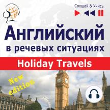 Английский в речевых ситуациях v2: Business English – New Edition (16 тематических занятий на уровне B2 – Слушай & Учись)