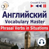 Английский. Vocabulary Master