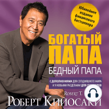 Rich Dad, Poor Dad. The 20th Anniversary Edition. (Russian Language Edition)