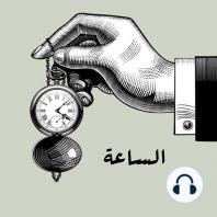 كتاب صوتي الساعة