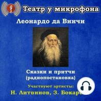 Сказки и притчи Леонардо да Винчи (радиопостановка)