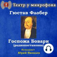 Госпожа Бовари (радиопостановка)