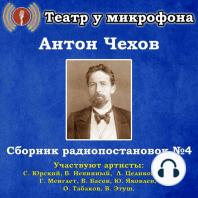 Сборник радиопостановок по рассказам Антона Чехова №4.