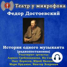 История одного музыканта (радиопостановка)
