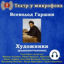 Художники (радиопостановка)