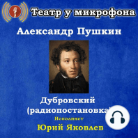 Дубровский (радиопостановка)