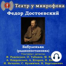Бабуленька (радиопостановка)
