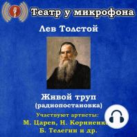 Живой труп (радиопостановка)