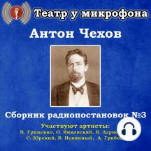 Сборник радиопостановок по рассказам Антона Чехова №3.