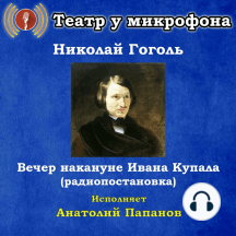Вечер накануне Ивана Купала (радиопостановка)