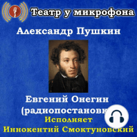 Евгений Онегин (радиопостановка)