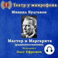 Мастер и Маргарита (радиопостановка)