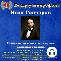 Обыкновенная история (радиопостановка)