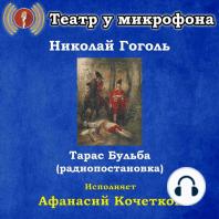 Тарас Бульба (радиопостановка)