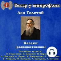 Казаки (радиопостановка)