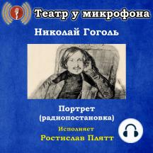 Портрет (радиопостановка)