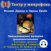 Заколдованная яичница (радиопостановка)
