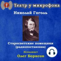 Старосветские помещики (радиопостановка)