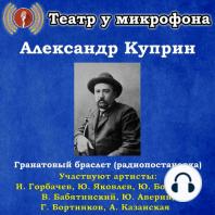Гранатовый браслет (радиопостановка)