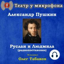 Руслан и Людмила (радиопостановка)