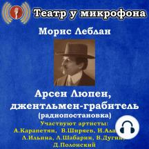Арсен Люпен, джентльмен-грабитель (радиопостановка)