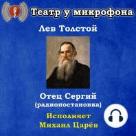 Отец Сергий (радиопостановка)