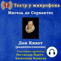 Дон Кихот (радиопостановка)