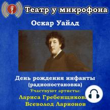 День рождения инфанты (радиопостановка)
