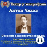 Сборник радиопостановок по рассказам Антона Чехова №1.