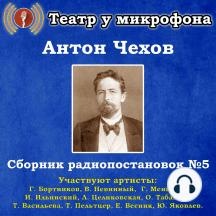 Сборник радиопостановок по рассказам Антона Чехова №5.