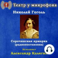 Сорочинская ярмарка (радиопостановка)