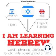 I am learning Hebrew