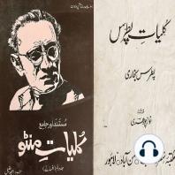 Kuttay, Urdu Adab Mein